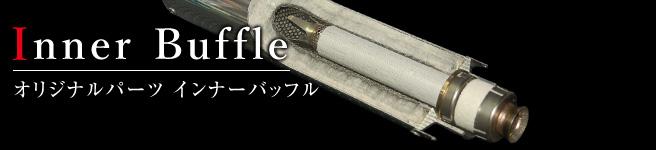 オリジナルパーツ インナーバッフル